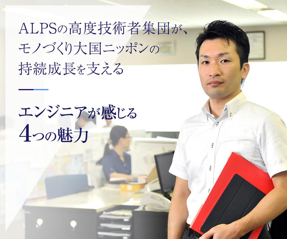 技研 アルプス