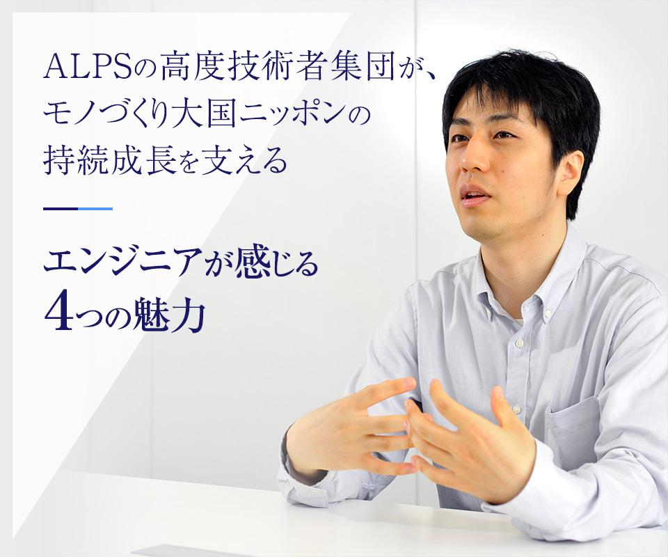 株式 会社 アルプス 技研